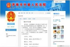 El compte oficial del jutjat de Jinan a Sina Weibo, el Twitter xinès.